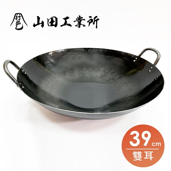 日本鐵鍋【山田工業所】雙耳中華鍋39cm 双耳炒鍋 傳統不沾萬用阿嬤鍋 手工一片鐵錘打成型