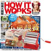 《How It Works知識大圖解》1年12期 贈《愛上100%天然原味的手感麵食X【Galaxy製麵機】》
