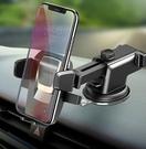 車載手機支架 車內吸盤式汽車多功能支架導航通用款車載手機支架【快速出貨八折搶購】