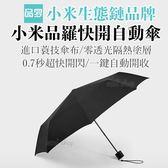 【coni shop】品羅快開自動傘 小米旗下品牌 米家自動傘 小米自動傘 福懋布料 防水珠 雨傘 晴雨傘