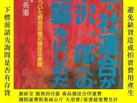 二手書博民逛書店日文原版罕見自.社連合が 小沢一郎への逆襲をはじぬた 欲で結びつ