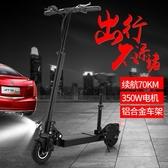 折疊電動車代駕電動滑板車成人鋰電迷你電動車兩輪代步便攜YQS 【快速出貨】