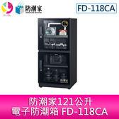 分期零利率 防潮家121公升電子防潮箱 FD-118CA
