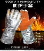 抗熱手套 佳護鋁箔耐高溫手套牛皮電焊手套焊接焊工手套隔熱防輻射熱手套 蘇荷精品女裝