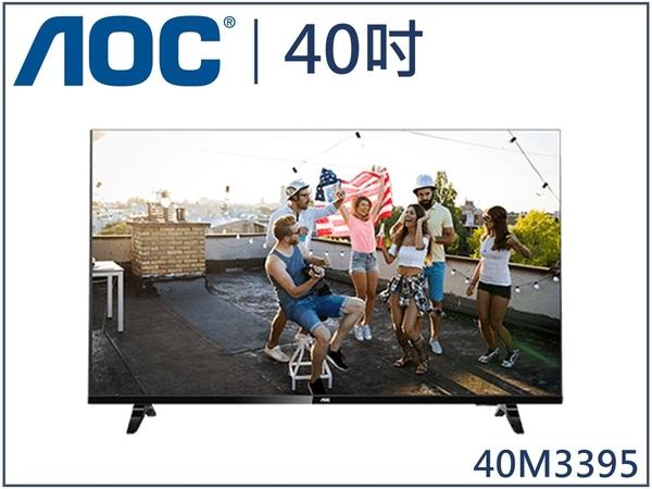 ↙0利率↙美國AOC 40吋FHD 淨藍新科技 超廣視角 纖薄邊框 LED液晶電視 40M3395【南霸天電器百貨】