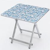 折疊桌簡易折疊餐桌便攜式正方形小戶型餐桌家用吃飯桌子【時尚家居館】