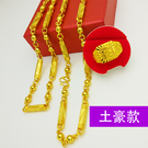 8折免運 越南沙金項鍊男是仿真24k鍍黃金鍊子大不掉色霸氣時尚圓珠鍊粗潮