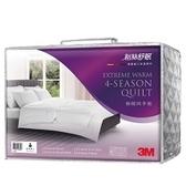 3M專櫃新絲舒眠精緻德國進口四季被-新2代發熱纖維-雙人加贈平單保潔墊枕頭套2個
