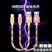 便攜蘋果充電線短iPhone6數據線短款7Plus充電寶5s快充25cm短線iP