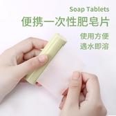 一次性旅游隨身帶口袋盒裝迷你小香皂紙旅行便攜式香皂片洗手肥皂 宜品