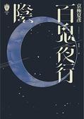 百鬼夜行:陰(獨步九週年紀念版)【城邦讀書花園】