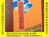 二手書博民逛書店罕見佛說天地八陽神咒經(64開)Y8334