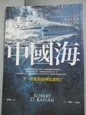 【書寶二手書T9/政治_JEC】南中國海_羅柏.卡普蘭(Robert D. Kaplan)