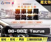 【長毛】96-98年 Taurus 避光墊 / 台灣製、工廠直營 / taurus避光墊 taurus 避光墊 taurus 長毛 儀表墊