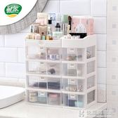 化妝品收納盒置物架抽屜式桌面多層簡約家用雜物洗漱梳妝台整理架 NMS快意購物網
