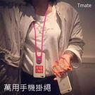 【F56】香港Tmate 可旋轉 矽膠 手機 掛繩 防丟 防掉 3M 膠 iPhone X 8 7 Plus 手機繩