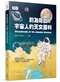 蔚為奇談!宇宙人的天文百科