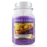 YANKEE CANDLE香氛蠟燭- 檸檬薰衣草(623g)