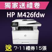 【獨家加碼送1500元7-11禮券】HP LaserJet Pro MFP M426fdw 無線黑白雷射傳真事務機