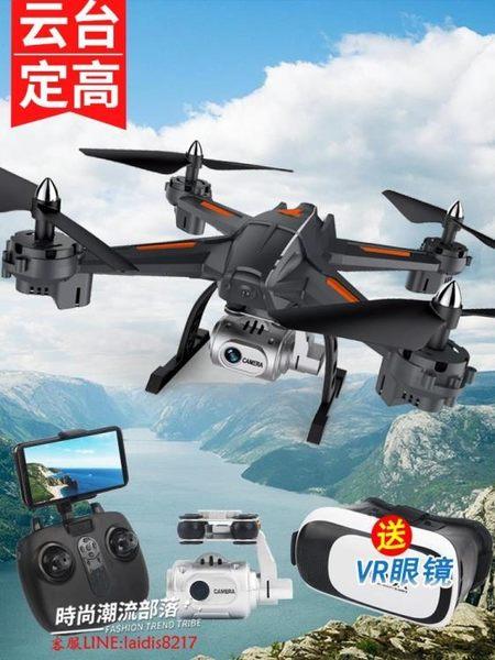 空拍機 加大款300W電調實時航拍送VR專業四軸飛行器航拍高清無人機玩具遙控飛機直升機充電