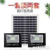 家用太陽能燈新農村戶外防水一拖二室內大功率超亮照明路燈庭院燈