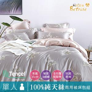 【Betrise柳葉長】單人-100%奧地利天絲三件式兩用被床包組