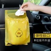 垃圾桶車載垃圾袋 粘貼式可愛汽車內用垃圾桶清潔袋車掛式一次性嘔吐袋 歐亞時尚