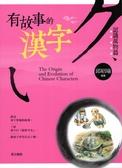 【華文精典】有故事的漢字:認識萬物篇→認字好好玩 漢字 今生 認字好簡單 字典