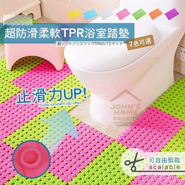 止滑力UP!超防滑柔軟TPR浴室拼接地墊 隔水墊 瀝水踏墊止滑墊排水墊【BB031】《約翰家庭百貨