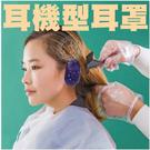 【美髮沙龍必備】SK-022-002防護耳罩-單入(耳機型) [96733]染髮燙髮剪髮都適合