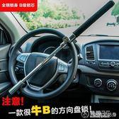 汽車鎖具 方向盤防盜鎖 通用型車頭鎖車把鎖 破窗利器 破窗防盜鎖igo   電購3C