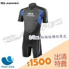 【零碼出清】AROPEC #XS #3XL 男款 3/2mm 連身防寒衣 Climax 原價NT.2400元(無退換貨)