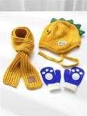 三件套兒童帽子圍巾超萌恐龍嬰兒寶寶毛線帽秋冬男童女童針織帽潮  潮流小鋪