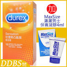 【DDBS】杜蕾斯 保險套 凸點裝 衛生套 12入 + MaxSize 瀟灑男士保養凝膠 4ml /片/型/DUREX/12