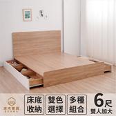 【本木】湯斯 北歐房間二件組-雙大6尺 床片+六抽床底梧桐色