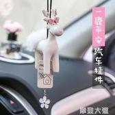 汽車掛件一鹿平安車載裝飾品擺件車上吊墜創意保平安符車內吊飾『摩登大道』