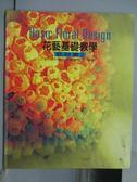 【書寶二手書T4/園藝_QMY】花藝基礎教學教科書(2)