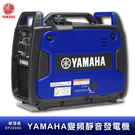 【公司貨】YAMAHA 變頻靜音發電機 ...