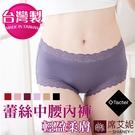 女性 MIT舒適 蕾絲中腰內褲 Tactel纖維 平口 美臀 台灣製造 No.5888-席艾妮SHIANEY