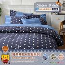 【班尼斯名床】【6x7尺雙人特大床包被套組(含2個枕套+鈕扣被套)】【條紋&點點系列】精梳純棉