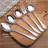 不銹鋼勺子家用湯勺長柄勺創意西餐叉兒童學生湯匙圓勺調羹小勺子