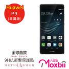 Moxbii Huawei P9 抗衝擊 9H 太空盾 Plus 螢幕保護貼(非滿版)