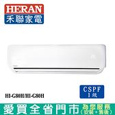 HERAN禾聯HI-G80H/HI-G80H變頻冷暖空調_含配送+安裝【愛買】