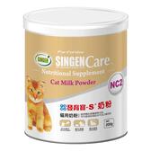 【寵物王國】發育寶-S奶粉/SINGEN Care NC2貓用奶粉200g