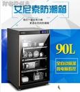 全自動除濕柜郵票儀器防護幹燥箱單反相機攝影器材防潮箱90L/125L/95l 交換禮物 YJT