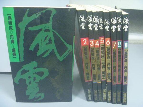 【書寶二手書T5/武俠小說_MKR】風雲_1~9集合售_馬榮成/丹青