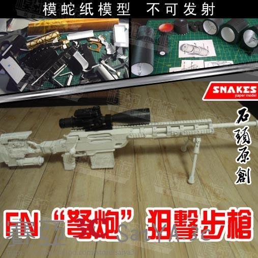 【99購物85折】紙模FN-弩炮狙擊立體拼圖