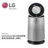~南紡 中心~LG PuriCare 360 °空氣清淨機寵物 增加版單層AS651DSS