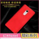 簡彩系列 小米 紅米Note4 手機殼 ...
