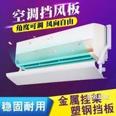 冷氣擋風板冷氣擋風板防直吹冷氣風口防風導風罩出風口檔擋風擋板通用遮風板xw